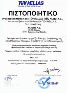 chatzis-certificate